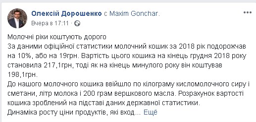 Стало известно насколько выросла в цене молочная продукции в Украине, фото-2