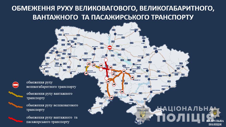 В Украине из-за непогоды перекрыты дороги в 6 регионах, фото-2