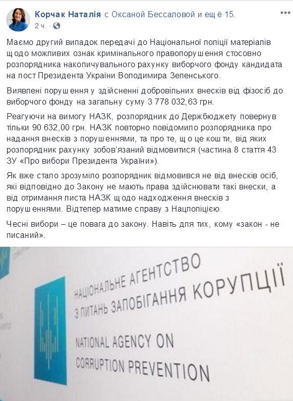Взносы в избирательный фонд Зеленского осуществлялись с нарушением: материалы переданы в Нацполицию, фото-2