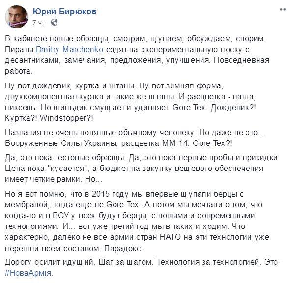В Минобороны Украины проверяют новую военную форму, фото-2