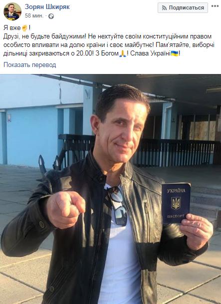 Украинцы публикуют яркие фотографии, посвященные выборам-2019, фото-3