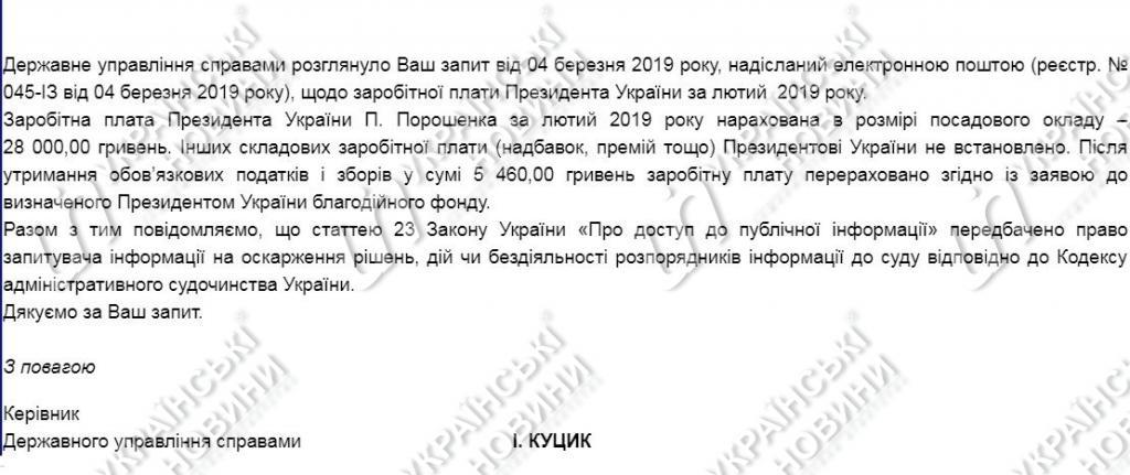 Обнародована зарплата главы государства Петра Порошенко, фото-2