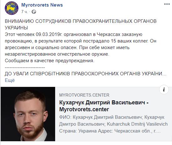 Устроивших побоище в Черкассах активистов Нацкорпуса внесли в список «Миротворца», фото-2