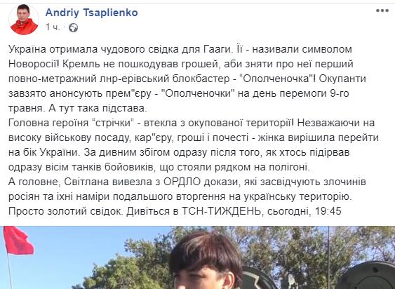 Цаплиенко: На сторону ВСУ перешла главная героиня фильма «Ополченочка», фото-2
