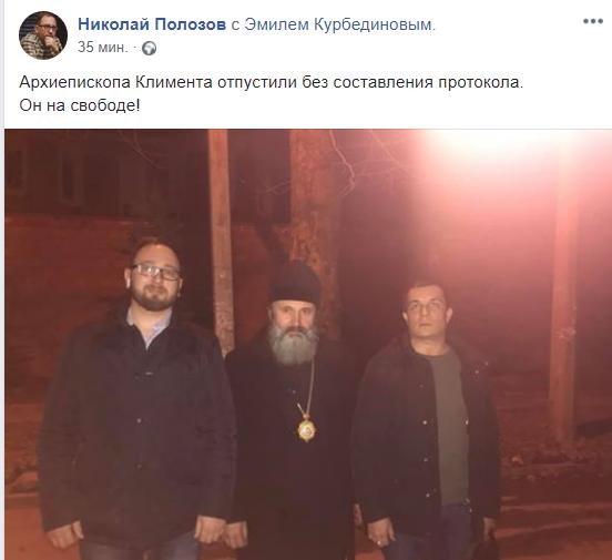 В Крыму освободили задержанного архиепископа ПЦУ, фото-2