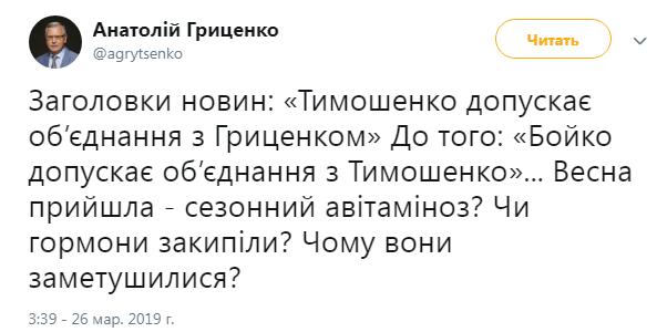 «Сезонный авитаминоз?»: Гриценко отреагировал на слова Тимошенко об объединении, фото-2