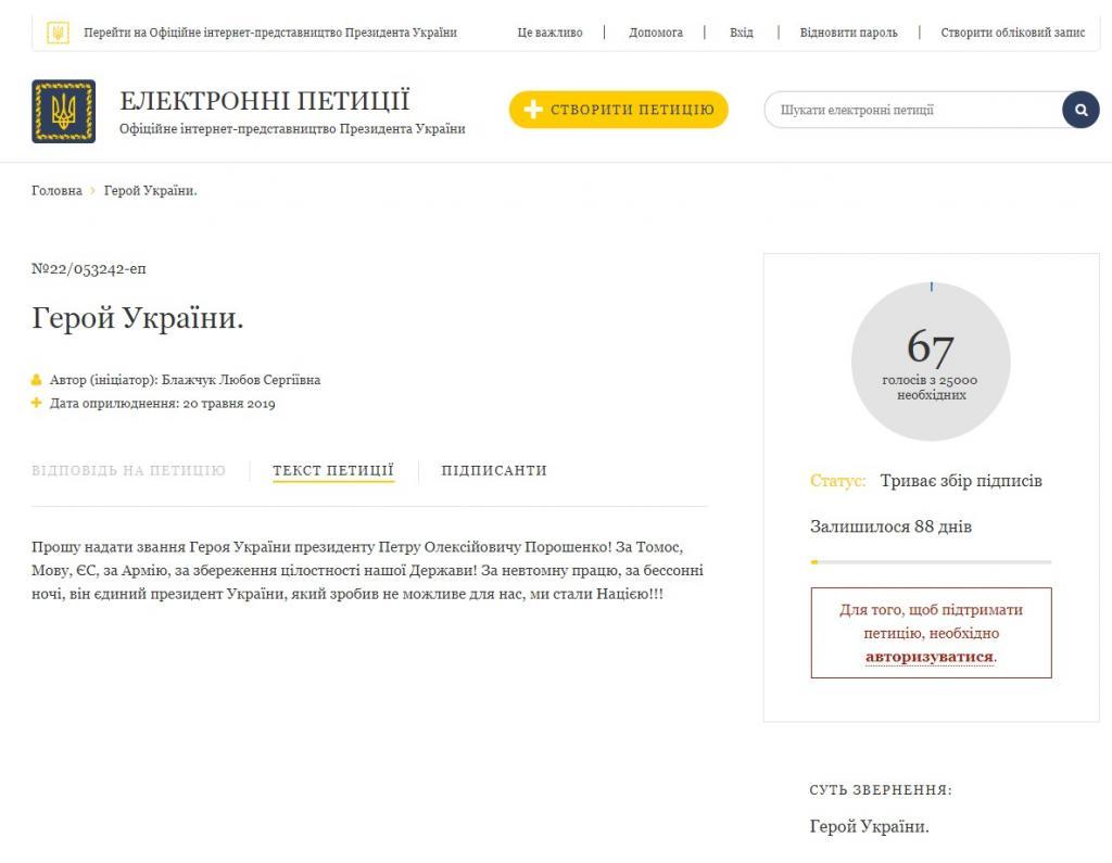 Подана петиция с просьбой присвоить Порошенко «Героя Украины», фото-2