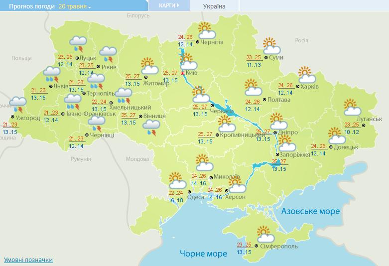 Погода в Украине 20 мая: в некоторых областях ожидаются дожди, грозы и сильный ветер, фото-2