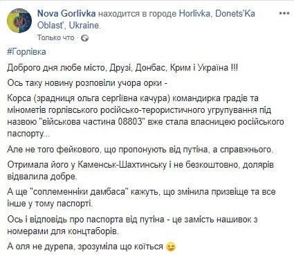 На Донбассе предательница Украины получила паспорт РФ, фото-6