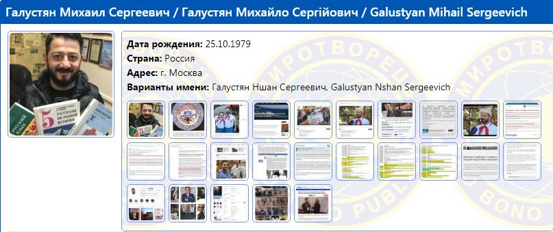 Галустяна внесли в базу данных сайта «Миротворец», фото-2