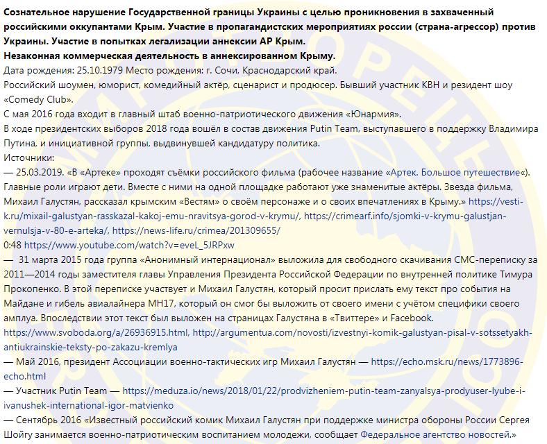 Галустяна внесли в базу данных сайта «Миротворец», фото-3