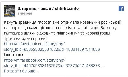 На Донбассе предательница Украины получила паспорт РФ, фото-2