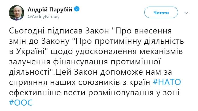 Парубий подписал закон о привлечении финансирования на разминирование Донбасса, фото-2