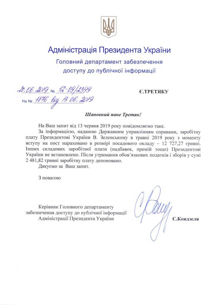 Стала известна зарплата Зеленского на посту президента, фото-2