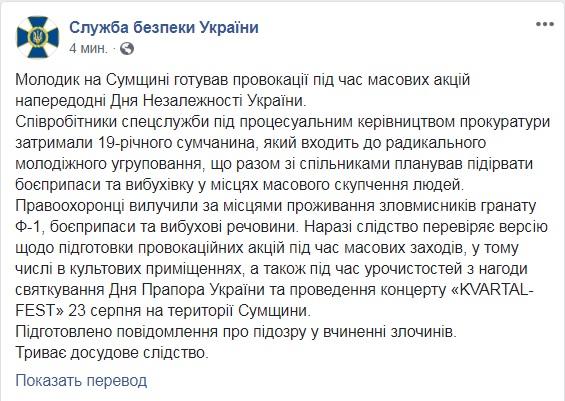 На Сумщине задержан парень, готовивший провокации на День Независимости Украины, фото-3