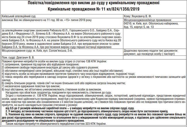 Януковича вызывают в суд для рассмотрения апелляции по делу о госизмене, фото-2