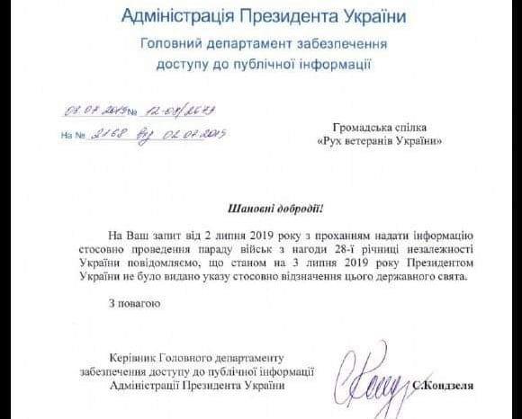 «Парада не будет»: У Зеленского дали ответ о проведении парада в День Независимости, фото-2