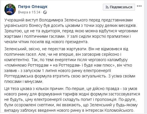 Зеленский не будет блокировать запуск рынка электроэнергии в интересах Коломойского: Олещук, фото-2