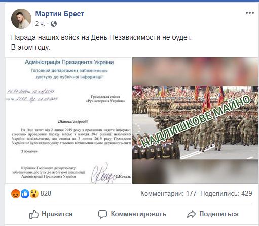 «Парада не будет»: У Зеленского дали ответ о проведении парада в День Независимости, фото-3