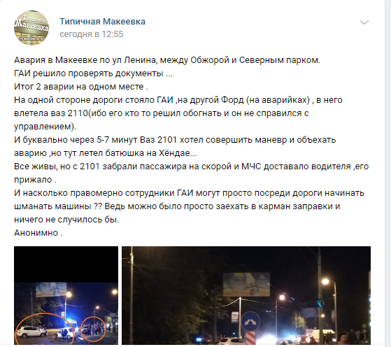 «Батюшка летел на Хюндае»: в соцсети рассказали подробности аварии в Макеевке, фото-2