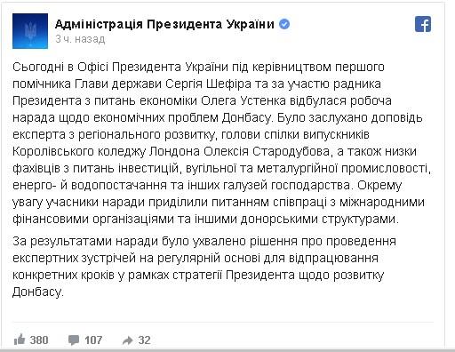 У Зеленского обсудили экономические проблемы Донбасса, фото-2