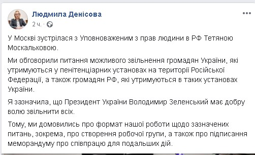 Омбудсмены Денисова и Москалькова договорились о создании группы по освобождению всех заключенных, фото-2