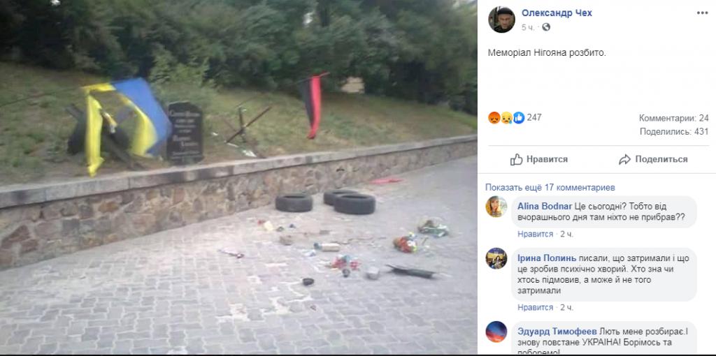В Киеве злоумышленник разгромил мемориал героя Небесной сотни, фото-4