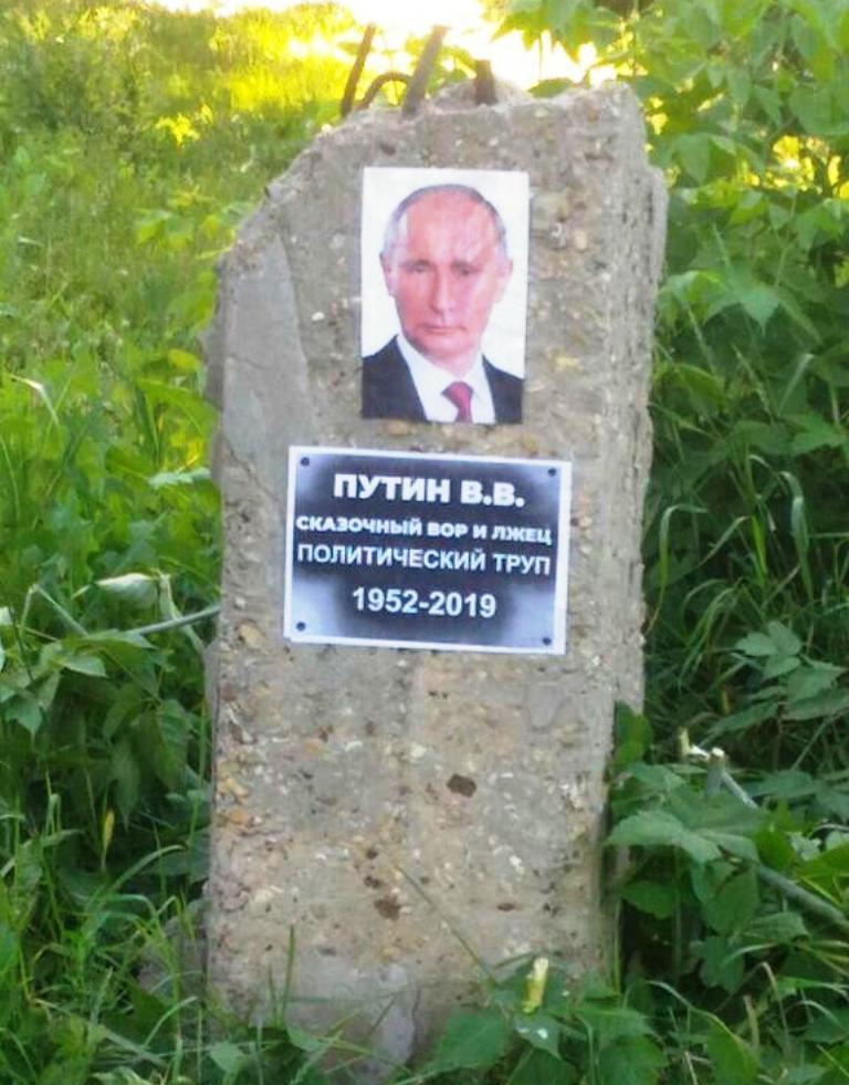 «Политический труп»: в Воронеже «похоронили» Путина, фото-2