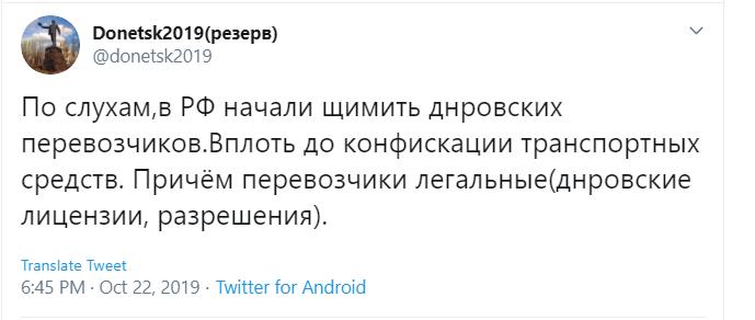 «Вплоть до конфискации транспорта»: в соцсети сообщили о проблеме перевозчиков ОРДО в РФ, фото-2