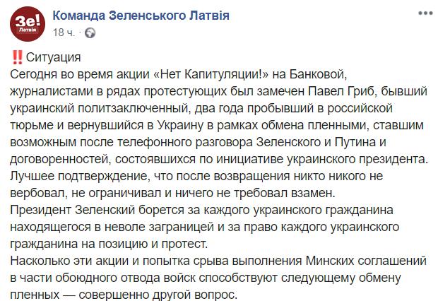 Освобожденный из плена РФ политзаключенный вышел на акцию «Нет Капитуляции», фото-2