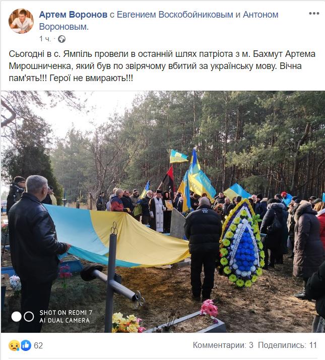 На Донетчине простились с погибшим волонтером Артемом Мирошниченко, фото-2