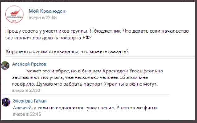 По страхом увольнения луганских шахтеров заставляют оформлять роспаспорта — соцсети, фото-2