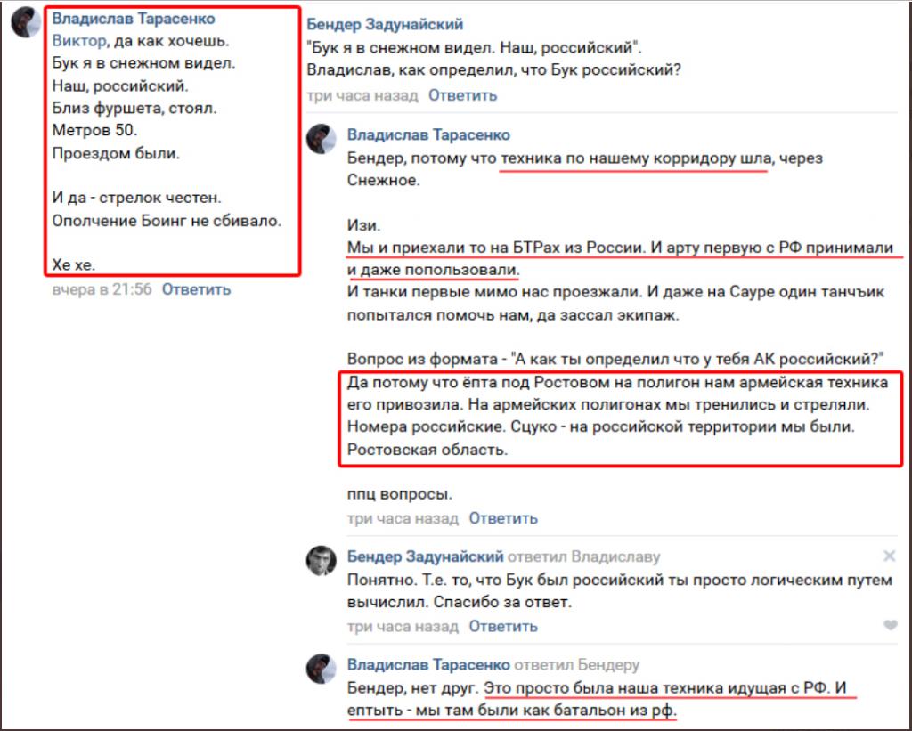 Вразрез политики Кремля: россияне в сети доказывают, что воевали на Донбассе, фото-3