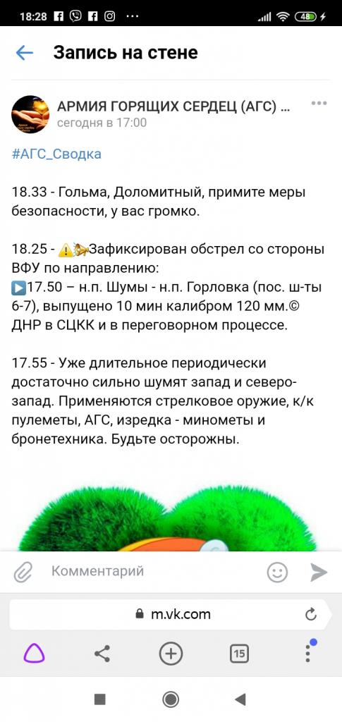 Screenshot_2020-03-24-18-28-44-866_com.yandex.browser.jpg