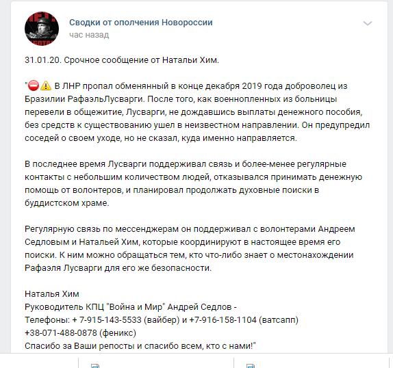 «Пішов в невідомому напрямку»: в Орлоя «пропав» відомий бойовик