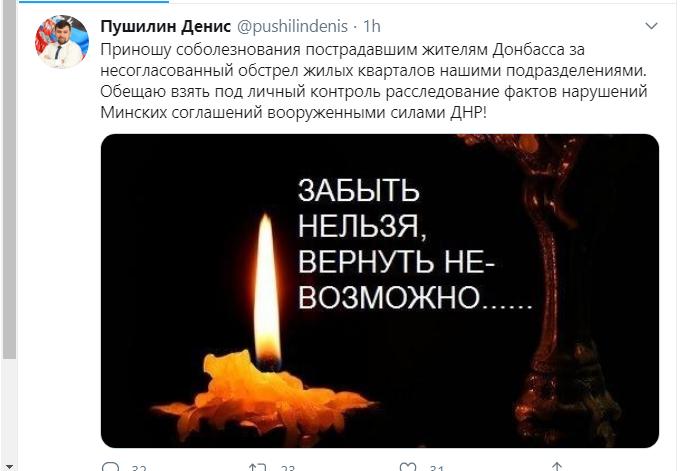 Главарь боевиков Пушилин пожаловался на взлом аккаунта в соцсети и публикацию «компромата» против него