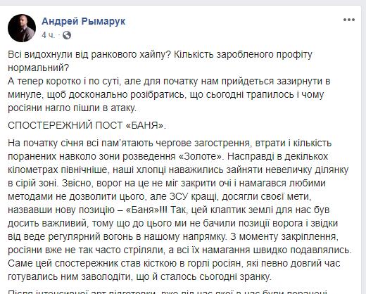 Волонтер пояснив причину атаки бойовиків під Золотим і повідомив про майбутній обмін тілами загиблих