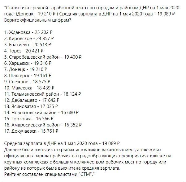 блогер з ОРДО розповів про сьогоднішні зарплати в «республіці» • Портал АНТІКОР