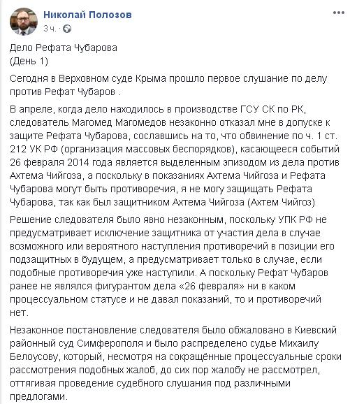 В аннексированном Крыму начался процесс по делу Чубарова, фото-2