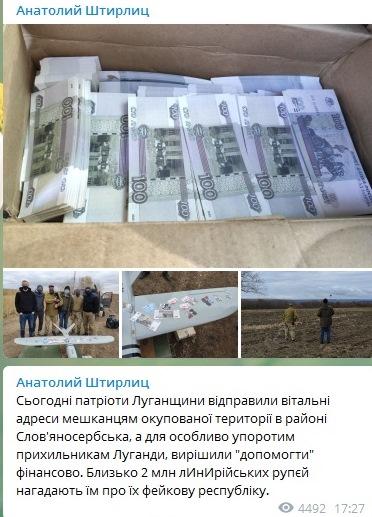 В Славяносербске, «упавшими с неба деньгами» рассчитывались в магазинах