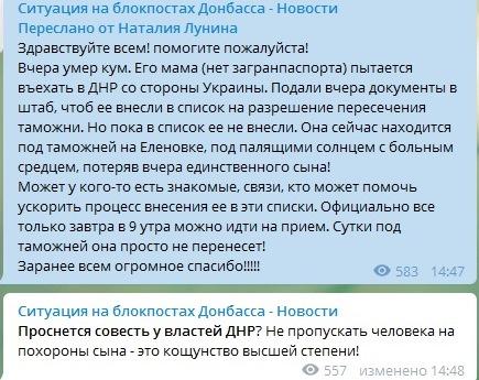 Власти ОРДО не пропускают мать в Донецк на похороны сына. У них выходной