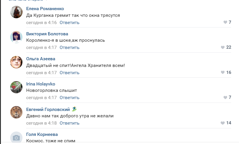 Горловчане в соцсетях жалуются, что террристы ведут обстрел из центра города