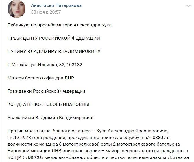 Россиянка, мать террориста, просит Путина помочь «освободить» ее сына «боевика НМ ЛНР» из тюрьмы