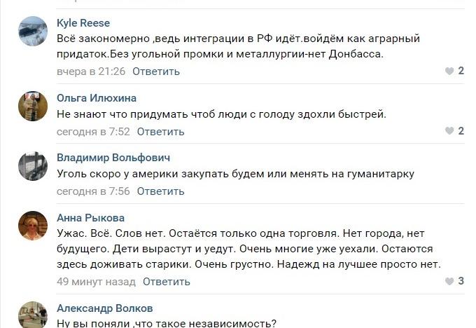 В ОРДО прекращает свое существование объединение «Макеевуголь»: Надежд на лучшее просто нет