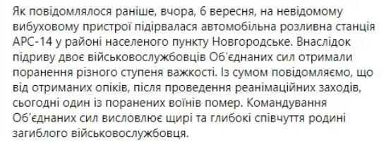 Скончался военный, подорвавшийся на мине возле пгт Новгородское