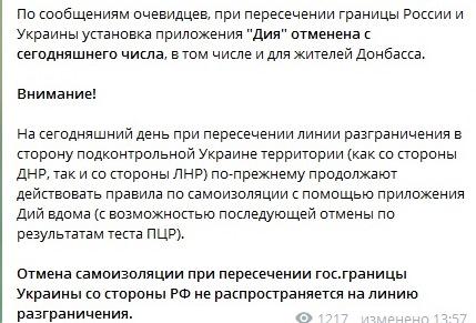 В сети очевидцы сообщили, что с сегодняшнего числа отменена установка «Дии» при пересечении границы России и Украины