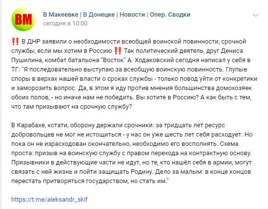 «Дураков больше нет»: соцсети гневно отреагировали на возможность введения «воинской повинности» в ОРДО