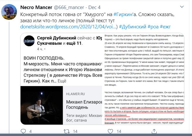 Известный боевик рассказал детали захвата Славянска и о «психическом заболевании» Гиркина