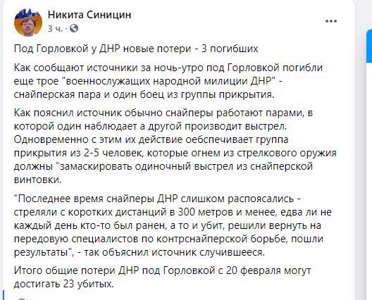 В сети сообщили о гибели трех снайперов «ДНР» под Горловкой