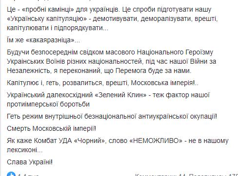 Ярош заявил о подготовке властью «украинской капитуляции» • Портал АНТИКОР